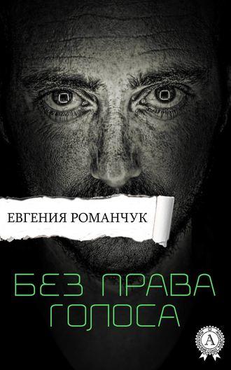 Евгения Романчук, Без права голоса
