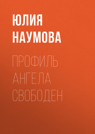 Юлия Наумова, Профиль ангела свободен