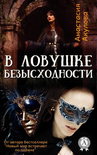 Анастасия Акулова, В ловушке безысходности