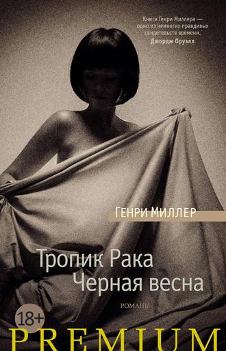 Генри Миллер, Тропик Рака. Черная весна (сборник)