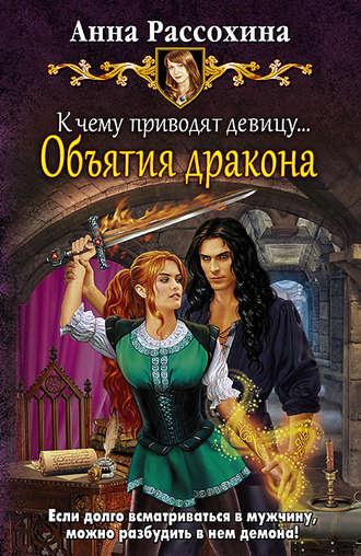 Анна Рассохина, К чему приводят девицу… Объятия дракона