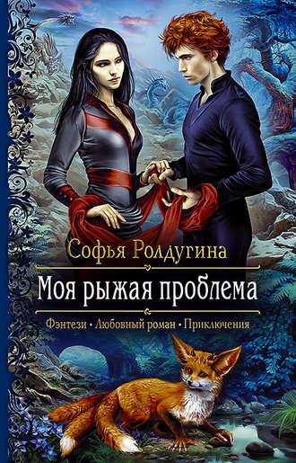 Софья Ролдугина, Моя рыжая проблема