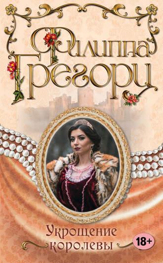 Филиппа Грегори, Укрощение королевы