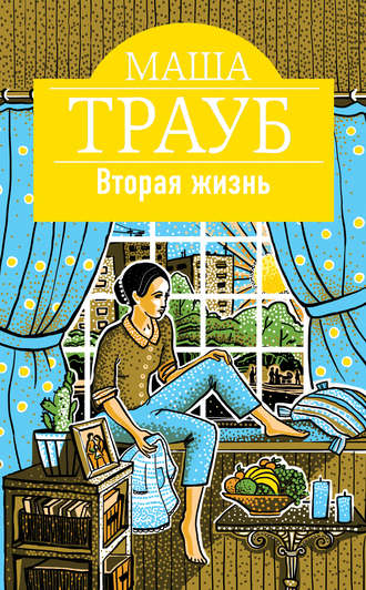Маша Трауб, Вторая жизнь
