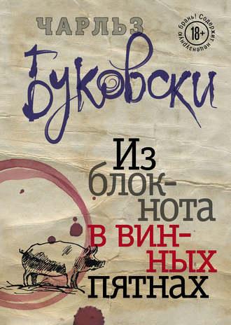 Чарльз Буковски, Из блокнота в винных пятнах (сборник)