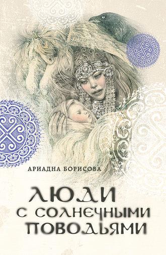 Ариадна Борисова, Люди с солнечными поводьями