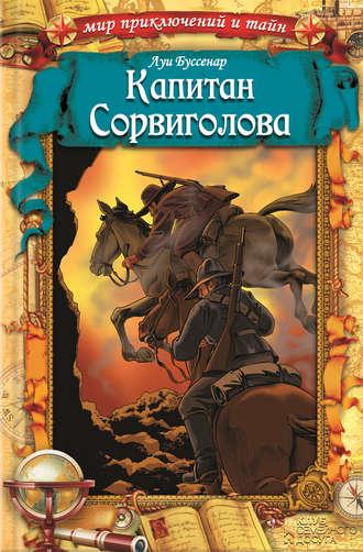 Луи Буссенар, Капитан Сорвиголова