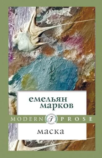 Емельян Марков, Маска