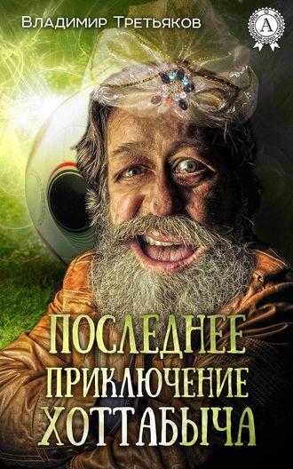 Владимир Третьяков, Последнее приключение Хоттабыча