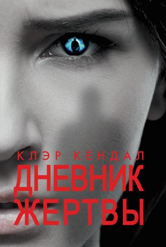 Клэр Кендал, Дневник жертвы