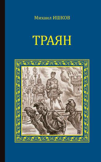 Михаил Ишков, Траян. Золотой рассвет