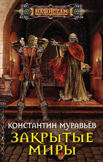 Константин Муравьёв, Закрытые миры