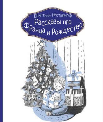 Кристине Нёстлингер, Рассказы про Франца и Рождество