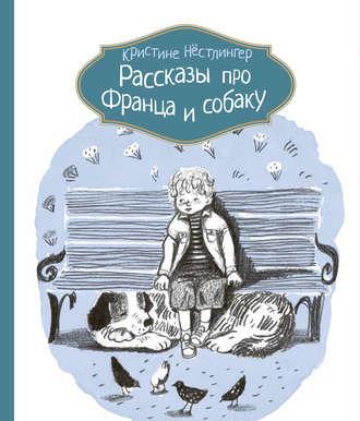 Кристине Нёстлингер, Рассказы про Франца и собаку