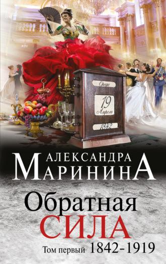 Александра Маринина, Обратная сила. Том 1. 1842–1919