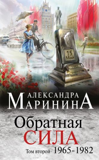 Александра Маринина, Обратная сила. Том 2. 1965–1982