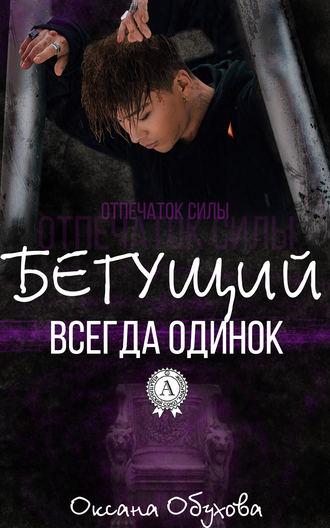 Оксана Обухова, Бегущий всегда одинок