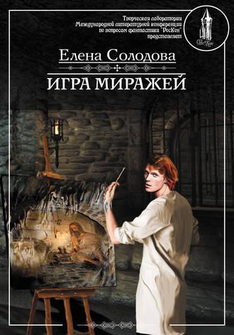 Елена Солодова, Игра миражей
