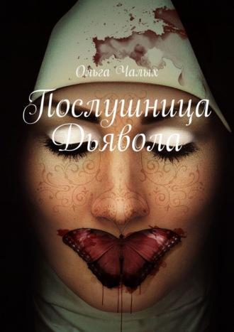 Ольга Чалых, Послушница Дьявола