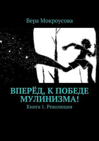 Вера Мокроусова, Вперёд, кпобеде мулинизма! Книга 1. Революция