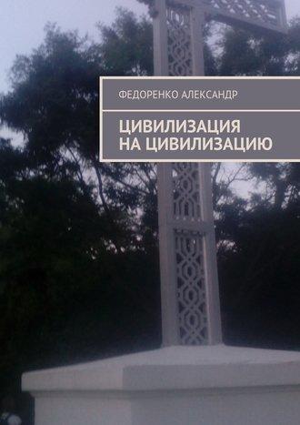 Федоренко Александр, Цивилизация нацивилизацию