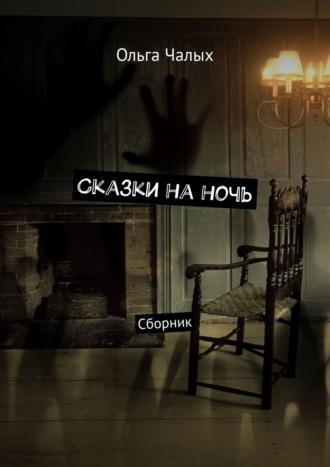 Ольга Чалых, Сказки на ночь. Сборник