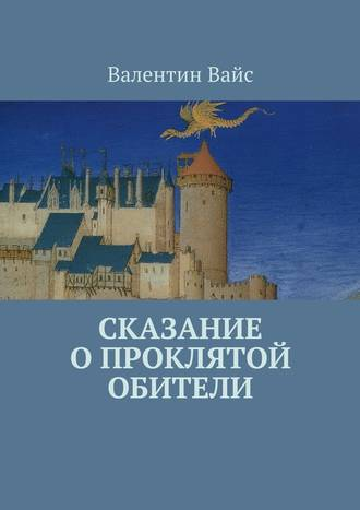 Валентин Вайс, Сказание оПроклятой Обители