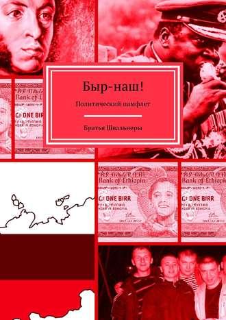 Братья Швальнеры, Быр-наш! Политический памфлет