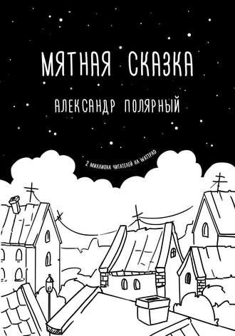 Александр Полярный, Мятная сказка