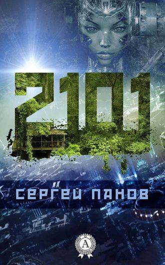 Сергей Панов, 2101