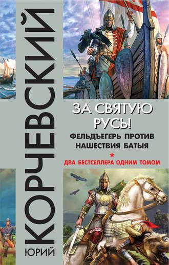 Юрий Корчевский, За святую Русь! Фельдъегерь против нашествия Батыя (сборник)