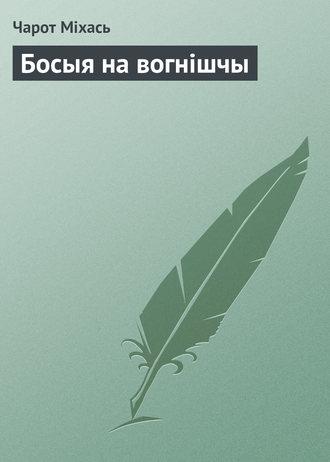 Чарот Міхась, Босыя на вогнішчы