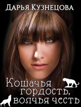 Дарья Кузнецова, Кошачья гордость, волчья честь