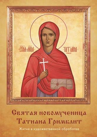 Наталья Иртенина, Святая новомученица Татиана Гримблит