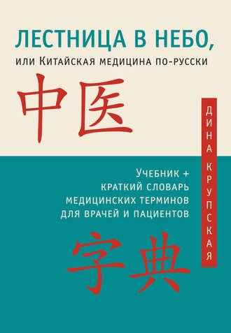 Дина Крупская, Лестница в небо, или Китайская медицина по-русски
