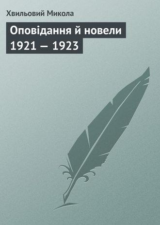 Хвильовий Микола, Оповідання й новели 1921 – 1923