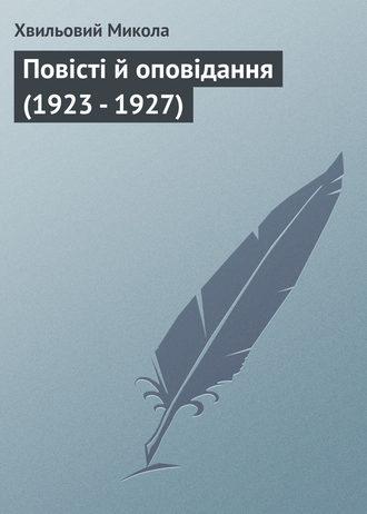 Хвильовий Микола, Повісті й оповідання (1923 – 1927)