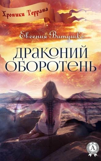 Евгения Витушко, Драконий оборотень