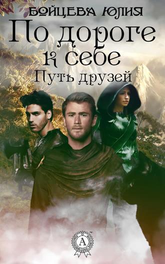Юлия Бойцева, Книга 1. Путь друзей