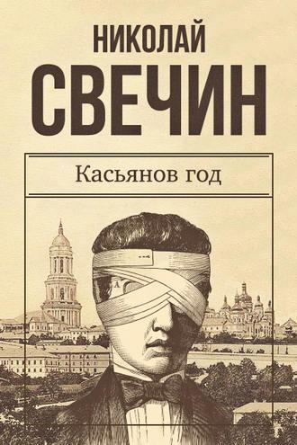 Николай Свечин, Касьянов год