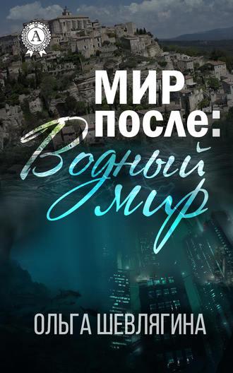 Ольга Шевлягина, Мир после: Водный мир