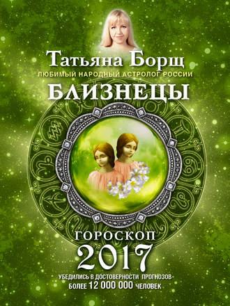 Татьяна Борщ, Близнецы. Гороскоп на 2017 год