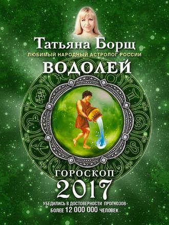 Татьяна Борщ, Водолей. Гороскоп на 2017 год