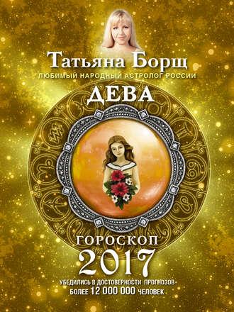 Татьяна Борщ, Дева. Гороскоп на 2017 год