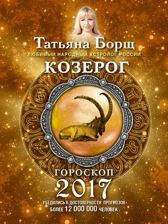 Татьяна Борщ, Козерог. Гороскоп на 2017 год