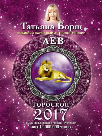 Татьяна Борщ, Лев. Гороскоп на 2017 год