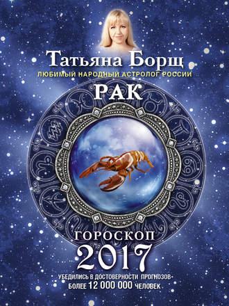 Татьяна Борщ, Рак. Гороскоп на 2017 год