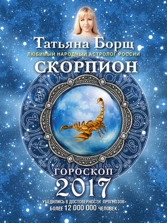 Татьяна Борщ, Скорпион. Гороскоп на 2017 год