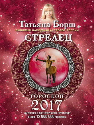 Татьяна Борщ, Стрелец. Гороскоп на 2017 год