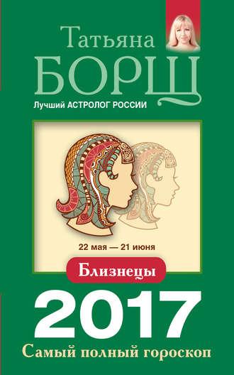 Татьяна Борщ, Близнецы. Самый полный гороскоп на 2017 год
